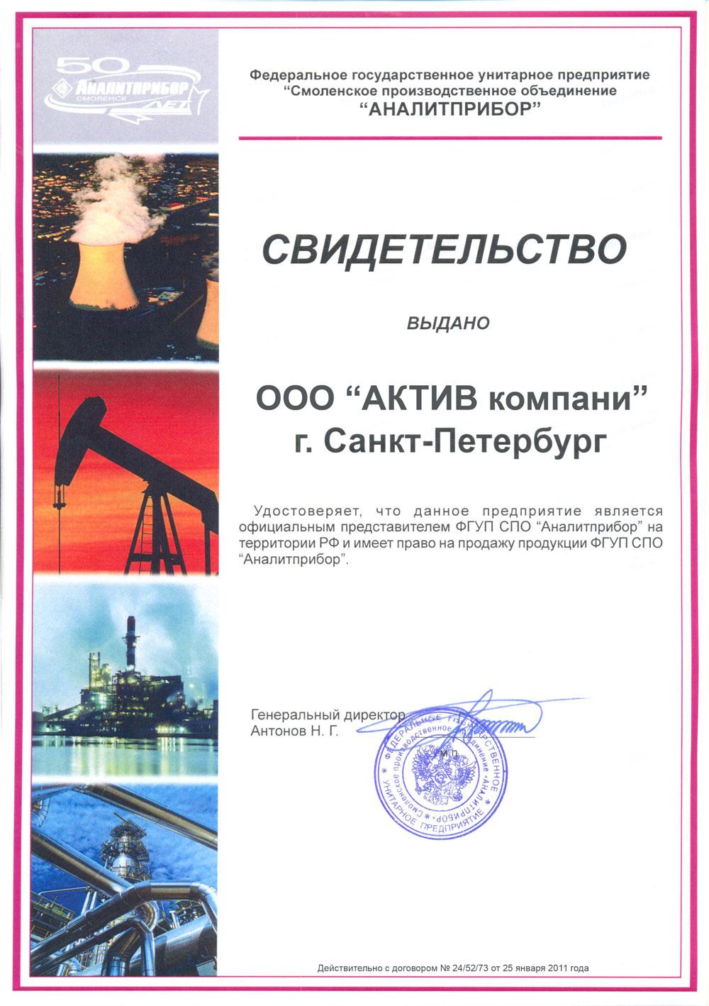 Новости наших поставщиков: ФГУП «СПО «Аналитприбор»