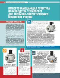 Изменение цен на продукцию, производимую СП ТермоБрест ООО!