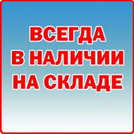 banner_vse_v_nalichii.jpg